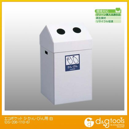 段ボール製ゴミ箱 エコポケット S・かん・びん用 白 (DS-206-110-6)