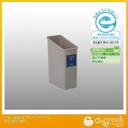テラモト ゴミ箱 シャン45エコ ストーンベージュ  DS-203-845