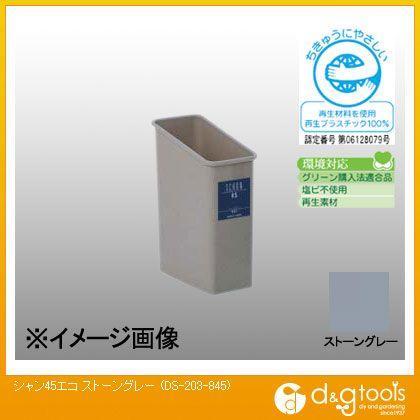 テラモト ゴミ箱 シャン45エコ ストーングレー  DS-203-845