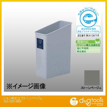 テラモト ゴミ箱 シャン90エコ ストーンベージュ  DS-203-890