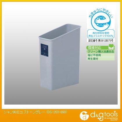 テラモト ゴミ箱 シャン90エコ ストーングレー  DS-203-890