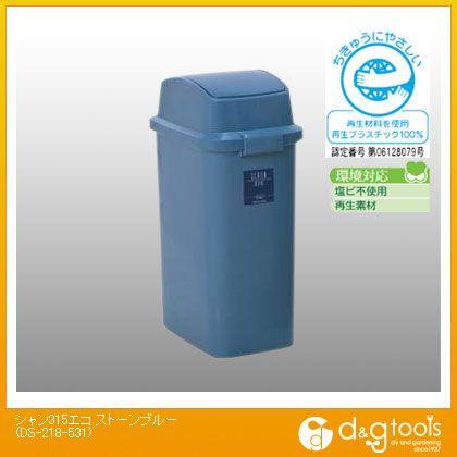 テラモト ゴミ箱 シャン315エコ ストーンブルー  DS-218-531