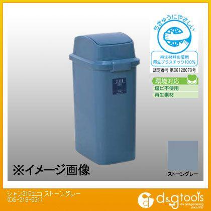 テラモト ゴミ箱 シャン315エコ ストーングレー  DS-218-531