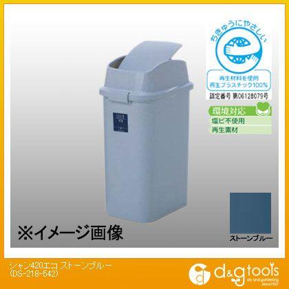 テラモト ゴミ箱 シャン420エコ ストーンブルー  DS-218-542