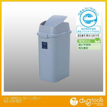 テラモト ゴミ箱 シャン420エコ ストーングレー  DS-218-542
