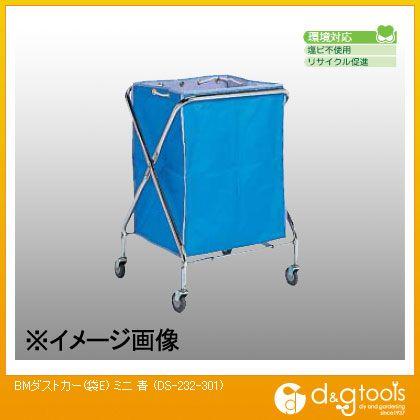 テラモト BMダストカー(袋E) ミニ 青  DS-232-301