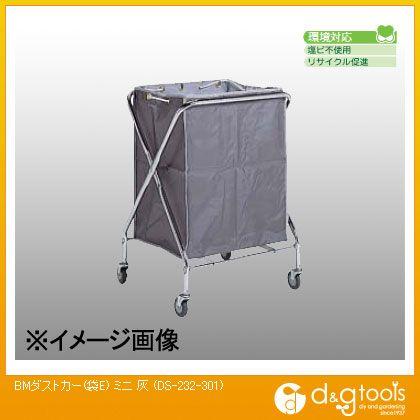 テラモト BMダストカー(袋E) ミニ 灰  DS-232-301