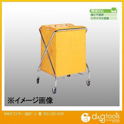 テラモト BMダストカー(袋E) 小 黄  DS-232-310