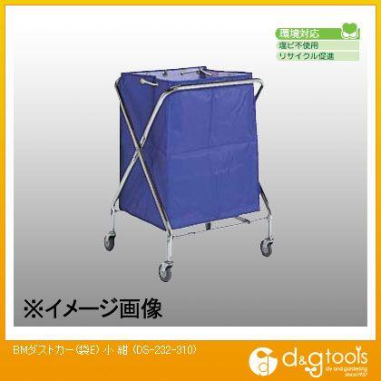 テラモト BMダストカー(袋E) 小 紺  DS-232-310