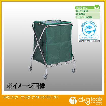 テラモト BMダストカー(エコ袋) 大 緑  DS-232-730