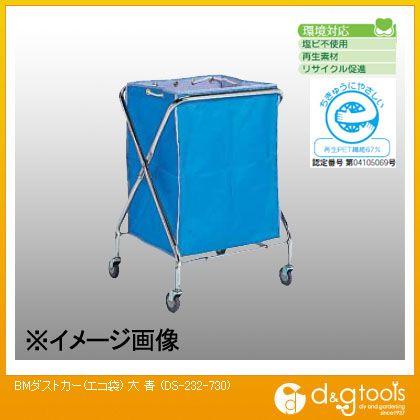 テラモト BMダストカー(エコ袋) 大 青  DS-232-730