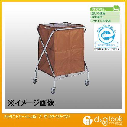 テラモト BMダストカー(エコ袋) 大 茶  DS-232-730