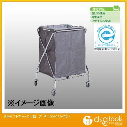 テラモト BMダストカー(エコ袋) 大 灰  DS-232-730
