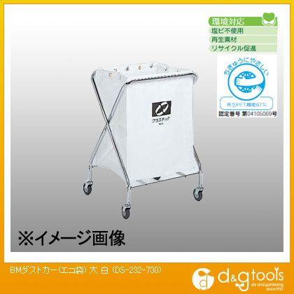 テラモト BMダストカー(エコ袋) 大 白  DS-232-730