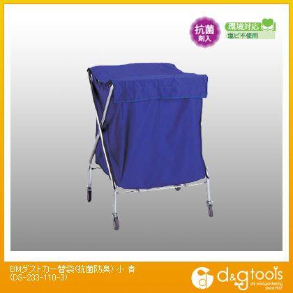 テラモト BMダストカー替袋(抗菌防臭) 小 青  DS-233-110-3