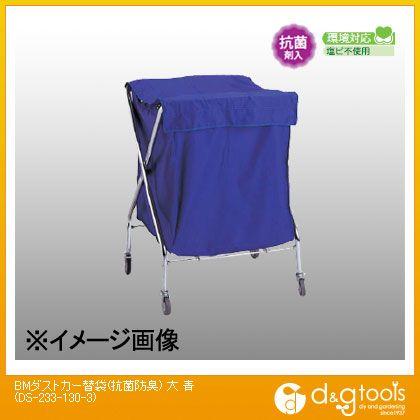 テラモト BMダストカー替袋(抗菌防臭) 大 青  DS-233-130-3