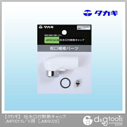 吐水口付断熱キャップJMP001N/K用   JM99028