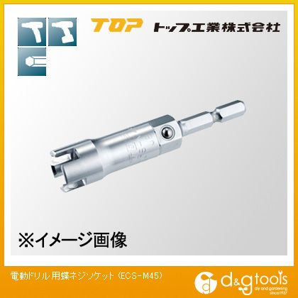 電動ドリル用蝶ネジソケット (ECS-M45)