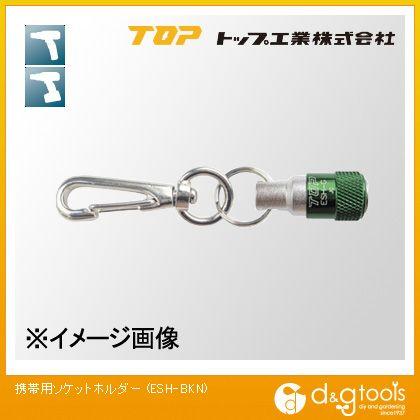 トップ工業 携帯用ソケットホルダー   ESH-BKN