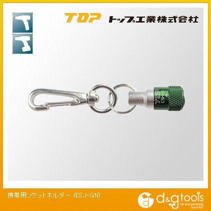 トップ工業 携帯用ソケットホルダー   ESH-GN