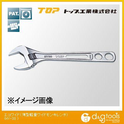 トップ工業 エコワイド(薄型軽量ワイドモンキ レンチ) (HY-30 )