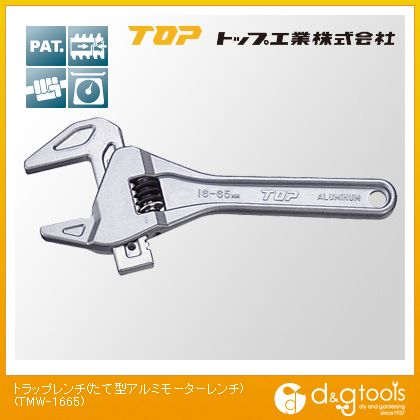 トラップレンチ(たて型アルミモーターレンチ) (TMW-1665)