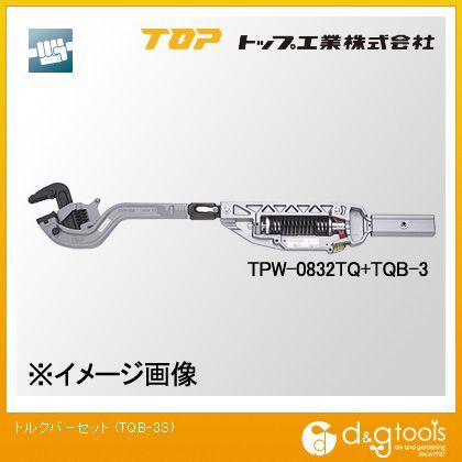 トップ工業 トルクバーセット (TQB-3S)