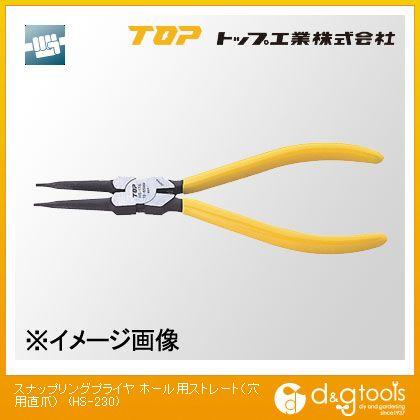 スナップリングプライヤ ホール用ストレート(穴用直爪)   HS-230