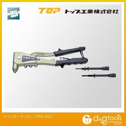 リベッターナッター (TRN-002)