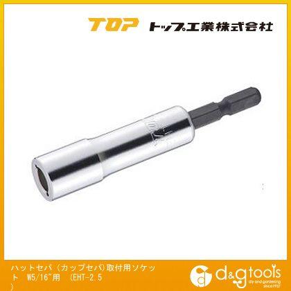 """トップ工業 ハットセパ(カップセパ)取付用ソケット  W5/16""""用 EHT-2.5"""