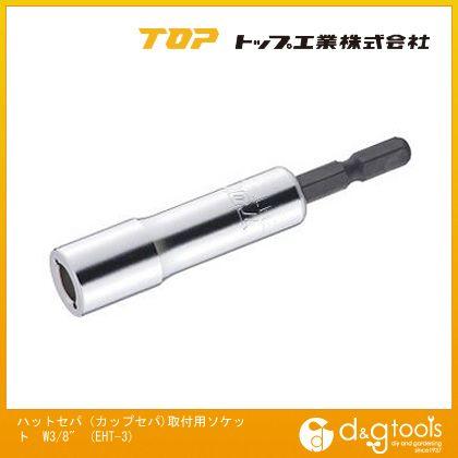"""トップ工業 ハットセパ(カップセパ)取付用ソケット  W3/8"""" EHT-3"""