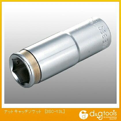 ナットキャッチソケット   3SC-13L