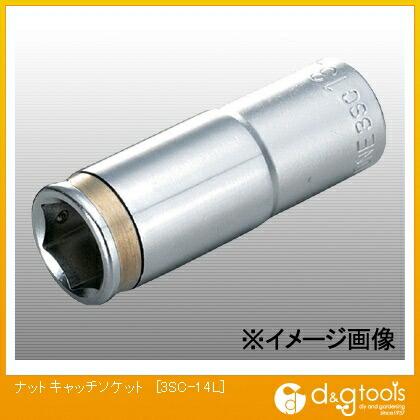 ナットキャッチソケット   3SC-14L