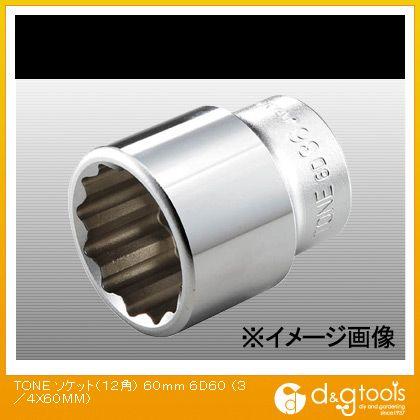 ソケット(12角)  60mm 6D60