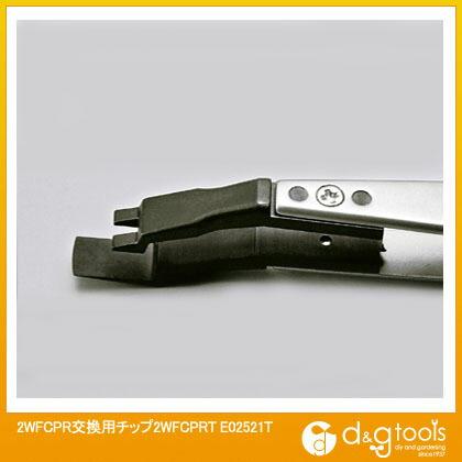 トップウェル PEEKチップピンセット 2WFCPR交換用チップ (A2WFCP)   E02521T