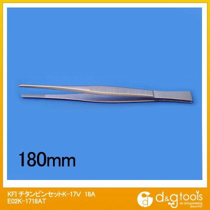 KFI チタン 精密ピンセットK-17V 18A   E02K-1718AT