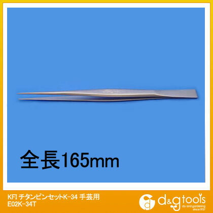 KFI チタン 精密ピンセットK-34 手芸用   E02K-34T