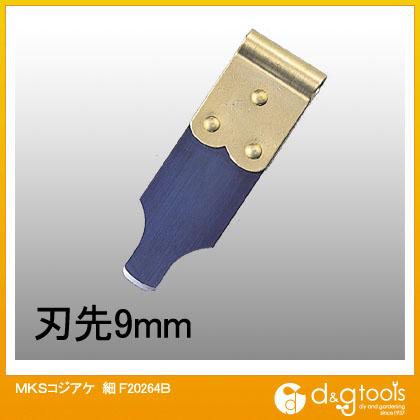 トップウェル MKSコジアケ 細   F20264B