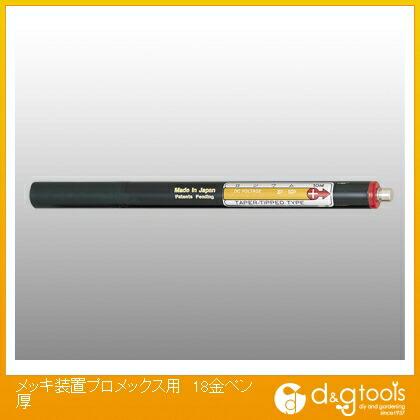 メッキ装置プロメックス用 18金ペン厚 (F20441)