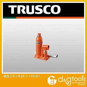 トラスコ 油圧ジャッキ  2トン TOJ-2