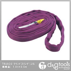 ラウンドスリング(JIS規格品) 1.0t×0.5m   TRJ10-05