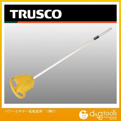 トラスコ パワーミキサー低粘度用   TM01  本