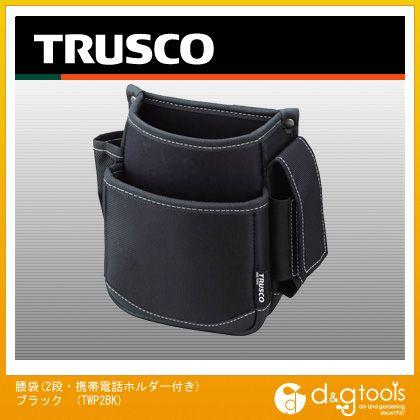 腰袋(2段・ 携帯電話ホルダー付き) ブラック   TWP2BK  個