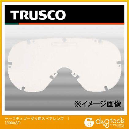 セーフティゴーグル用スペアレンズ   TSG604SP