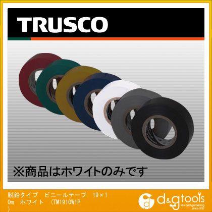 脱鉛タイプ ビニールテープ 19×10m ホワイト   TM1910W1P