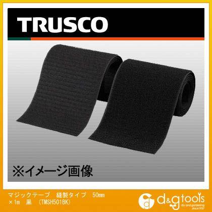 マジックテープ 縫製タイプ 50mm×1m 黒   TMSH501BK