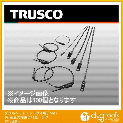 ダブルヘッドノットタイ幅3.5mmx167mm最大結束φ41黒 (TRKTV170EBK) 100本