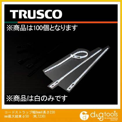 コードストラップ幅6mmX長さ230mm最大結束φ50 (WLT230) 100個