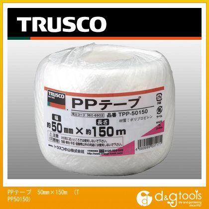 PPテープ 50mm×150m   TPP50150