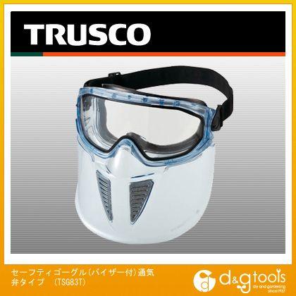 セーフティゴーグル(バイザー付)通気弁タイプ (TSG83T)